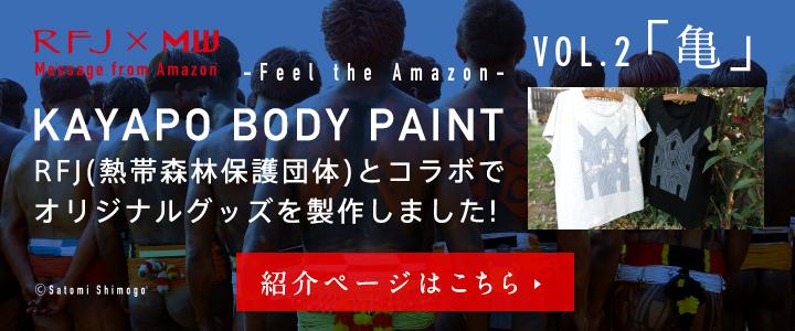 KAYAPO BODY PAINT MW×RFJ オリジナルグッズを製作しました!