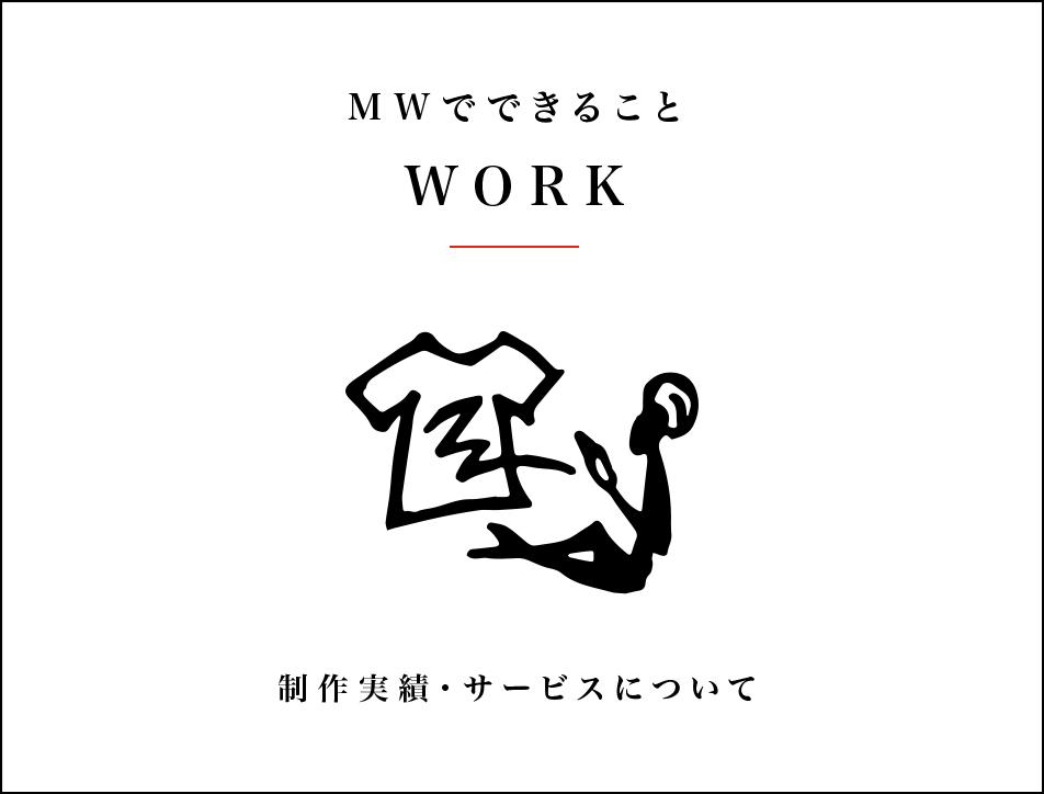 MWでできること WORK