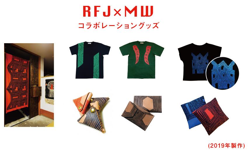 rfj_02